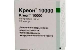 Креон® 10000 №20 (150 мг): инструкция по применению, показания.
