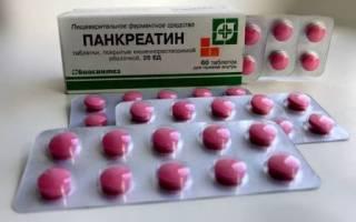 Как применять таблетки панкреатин