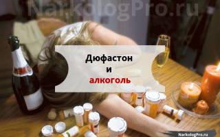Можно ли при приеме дюфастона употреблять алкоголь — kurenie.me