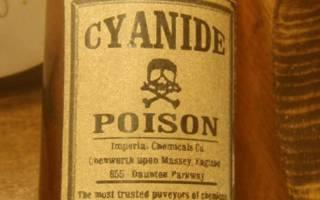Как приготовить цианид