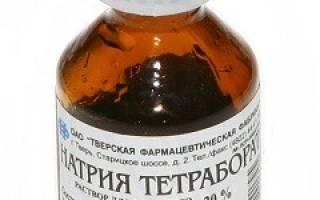 Раствор Тетраборат натрия — инструкция, применение