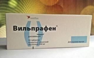 Инструкция по применению Вильпрафен и Вильпрафен Солютаб. Цена и отзывы на препарат при беременности