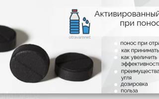 Активированный уголь при поносе у взрослых: как пить, как принимать