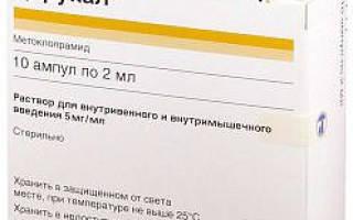 Церукал раствор для инъекций ампулы 2мл N10 купить по цене 238,0 руб в интернет аптеке в Москве