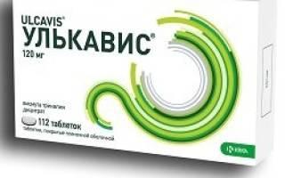 Улькавис от чего помогает таблетки