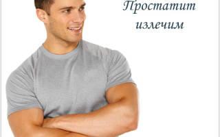 Физические упражнения при простатите и аденомы простаты:лучшие упражнения,лечебная физкультура и гимнастикадля аденомы предстательной железы у мужчин