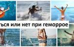 Можно ли ходить в бассейн при геморрое