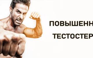 Очень высокий тестостерон у мужчин