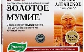Мумиё Алтайское — инструкция по применению, лечение Мумие Алтайс ― АЛТАЙМАТРИ