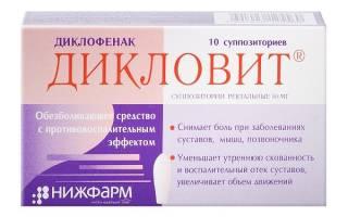 Свечи диклофенак при простатите: основное дикловит отзывы от лечения 2019